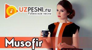 Конста - Мусофир