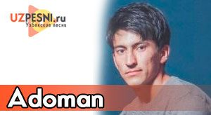 Sirojiddin - Adoman