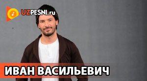DJ Piligrim - Иван Васильевич