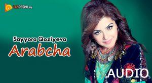 Sayyora Qoziyeva - Arabcha
