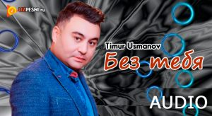 Timur Usmanov - Без тебя