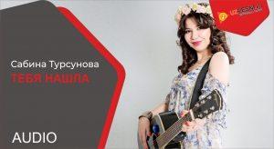 Sabina Tursunova - Тебя нашла