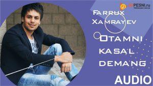 Farrux Xamrayev - Otamni kasal demang