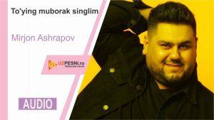 Mirjon Ashrapov - To'ying muborak singlim