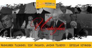 Mashxurbek Yuldashev, Izzat Hadjayev, Javohir Tojiboyev - Ustozlar xotirasiga